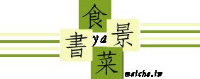 抹茶控-食景ya書菜
