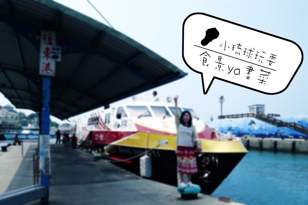 小琉球旅遊|兩天一夜玩耍行程。星月旅店套裝行程讓人吃得飽玩得開心