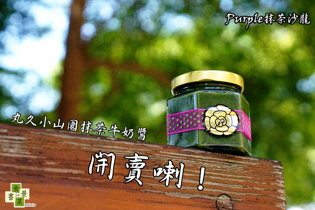 【抹茶】台中西區-PURPLE Matcha Salon抹茶沙龍。超濃郁的優質抹茶牛奶醬