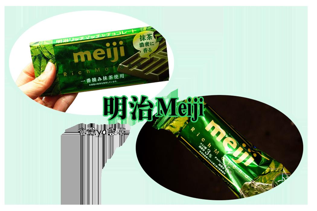 明治Meiji Rich Matcha系列|綠綠DER!抹茶雪糕、抹茶巧克力、明治抹茶夾心巧克力餅乾