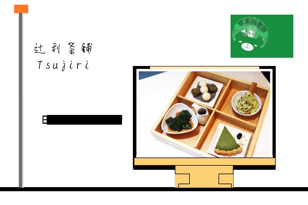 Tsujiri抹茶