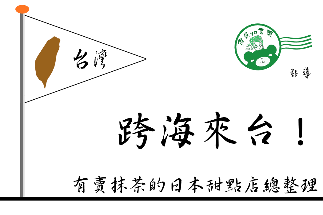 【主題閱讀】跨海來台!日本抹茶店台灣分店懶人包