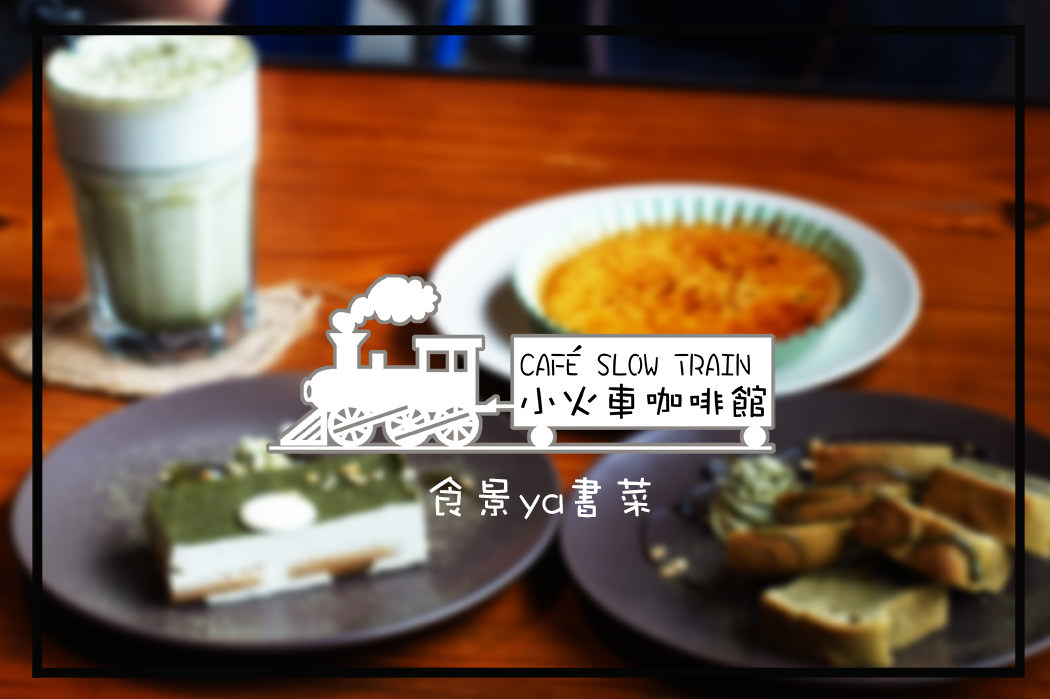【複合式】宜蘭市區-CAFÉ SLOW TRAIN 小火車咖啡館。一保堂抹茶季現正熱映中