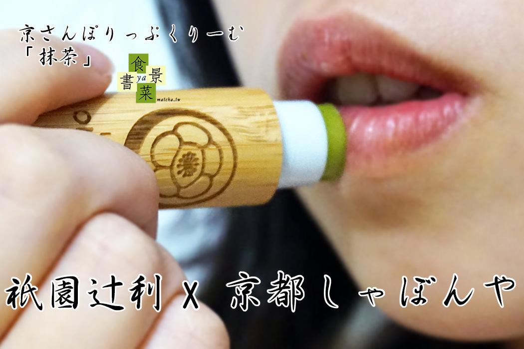 抹茶護唇膏|祇園辻利 X 京都しゃぼんや。京さんぽりっぷくりーむ「抹茶」