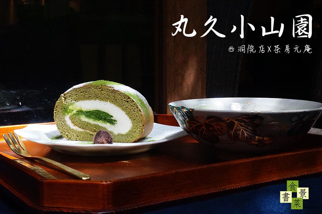 京都抹茶甜點|丸久小山園西洞院店X茶房元庵。抹茶控不可錯過的必訪美食