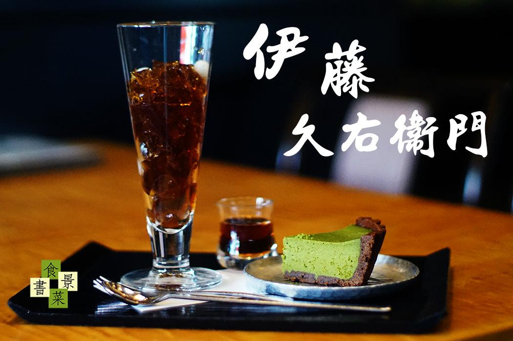 【日本抹茶老店】宇治抹茶-伊藤久右衛門本店茶房。即將登台的抹茶專賣店實地走訪