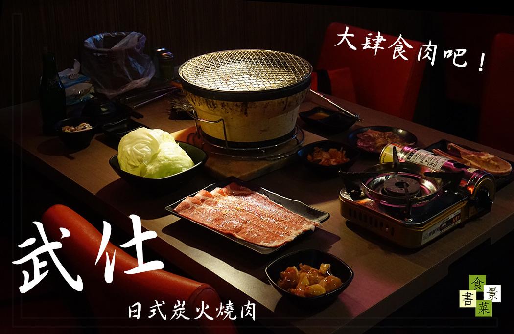 新北燒烤||武仕日式炭火燒肉。南勢角站的高級肉類食材吃到飽,大膽食肉