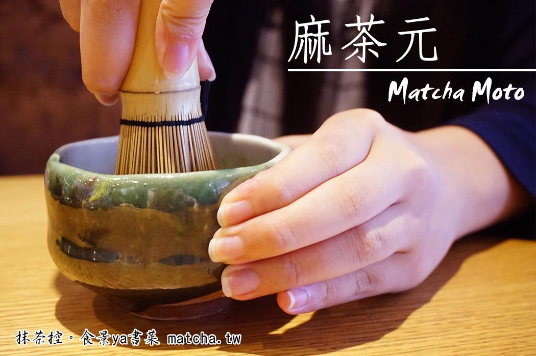 桃園抹茶|麻茶元Matcha Moto。桃園專門抹茶店,台北也能吃到