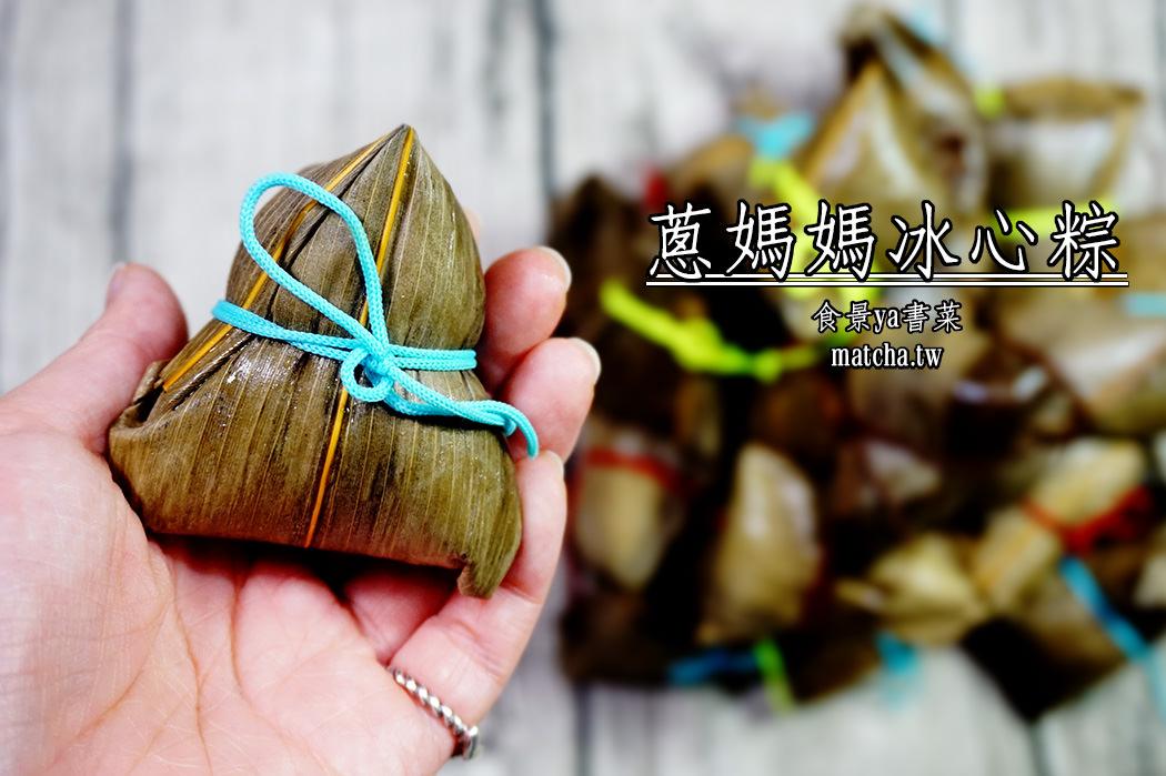 【中式】彰化北斗(宅配)-蔥媽媽端午節產品《冰粽系列》。就是要應景端午吃粽子