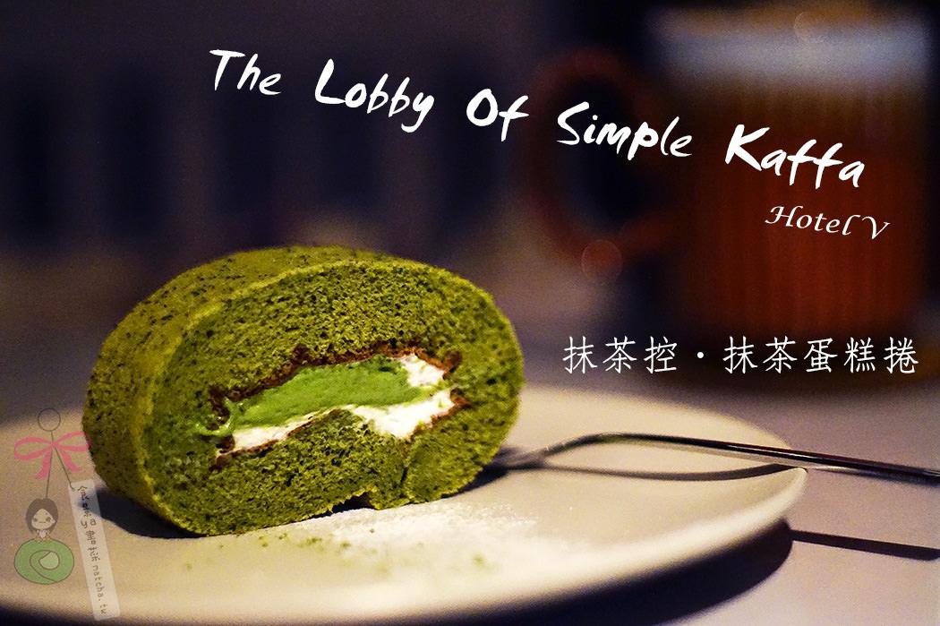 【甜點】台北大安-The Lobby Of Simple Kaffa | Hotel V。銷魂抹茶蛋糕捲,上過報章雜誌的超人氣甜點