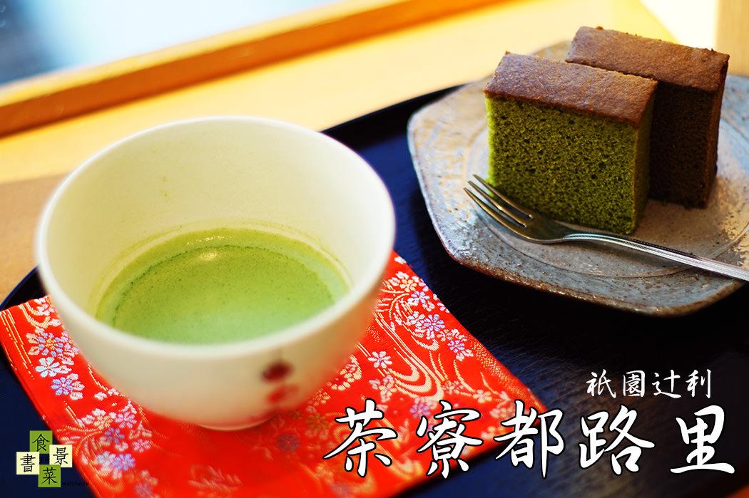 京都抹茶老店|茶寮都路里。祇園辻利旗下茶房