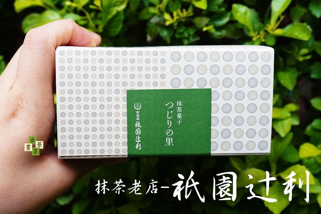 日本抹茶|京都祇園辻利。日本抹茶老店伴手禮特輯
