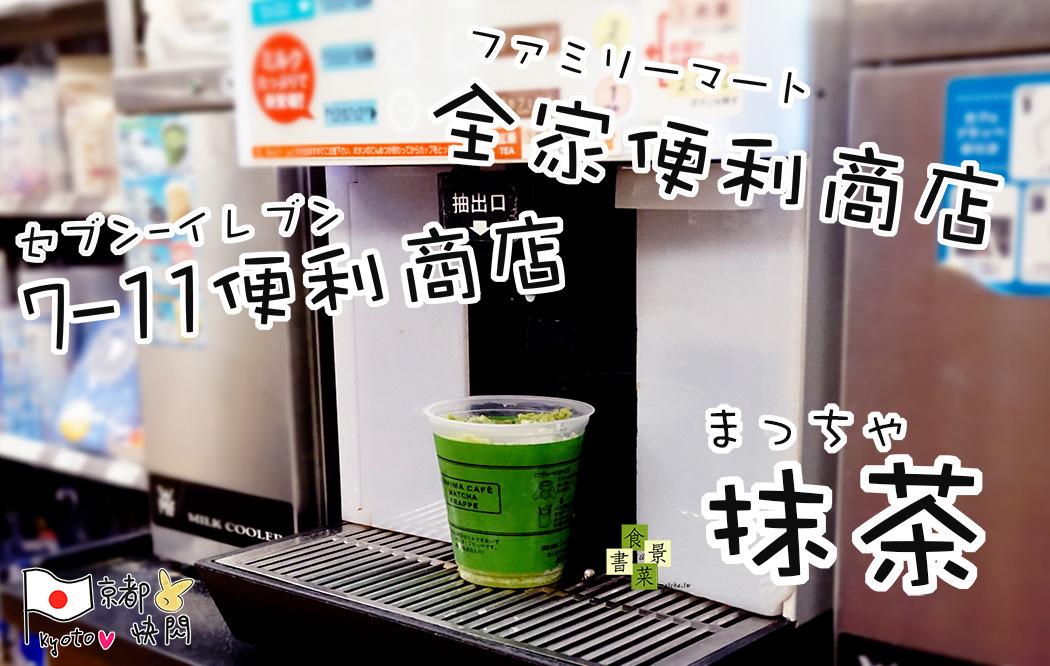 日本便利商店|| 2016年五月之全家X7-11抹茶食記。日本人好幸福,隨處都能買到抹茶