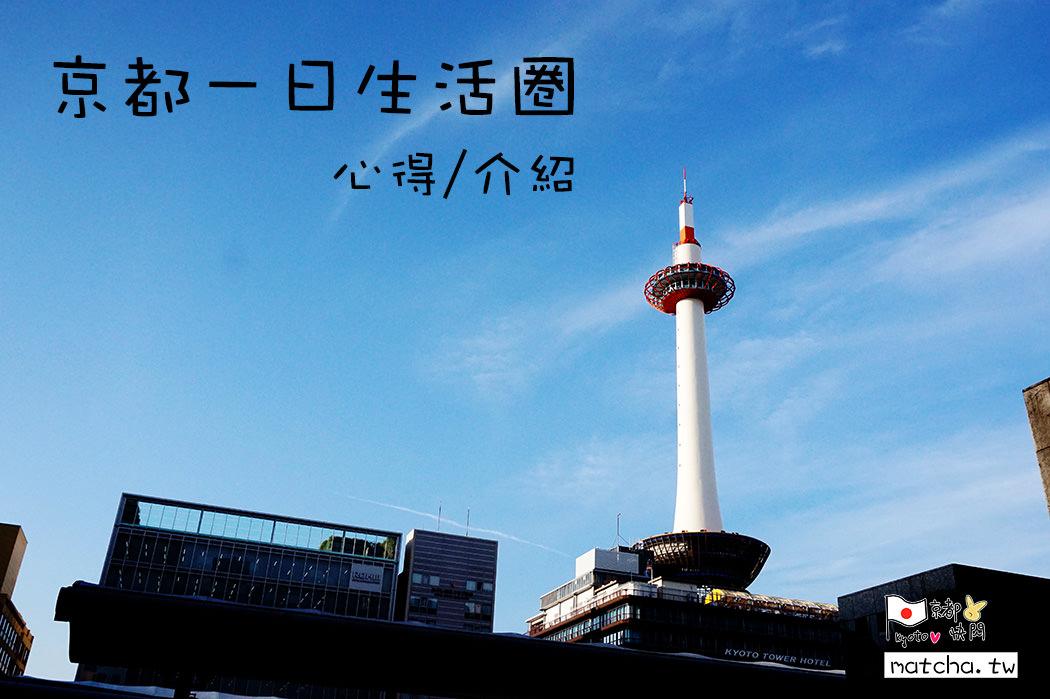 日本旅遊|| 獨遊。京都宇治一日生活圈,逛遍京都知名抹茶老店。心得/交通/KIX-ITM Card/Haruka&ICOCA套票/KIX Lounge
