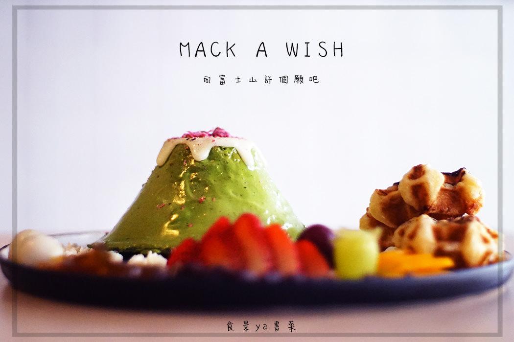 【甜點】台南北區-Mack A Wish。向富士山許個願吧:D,需預約的抹茶甜點