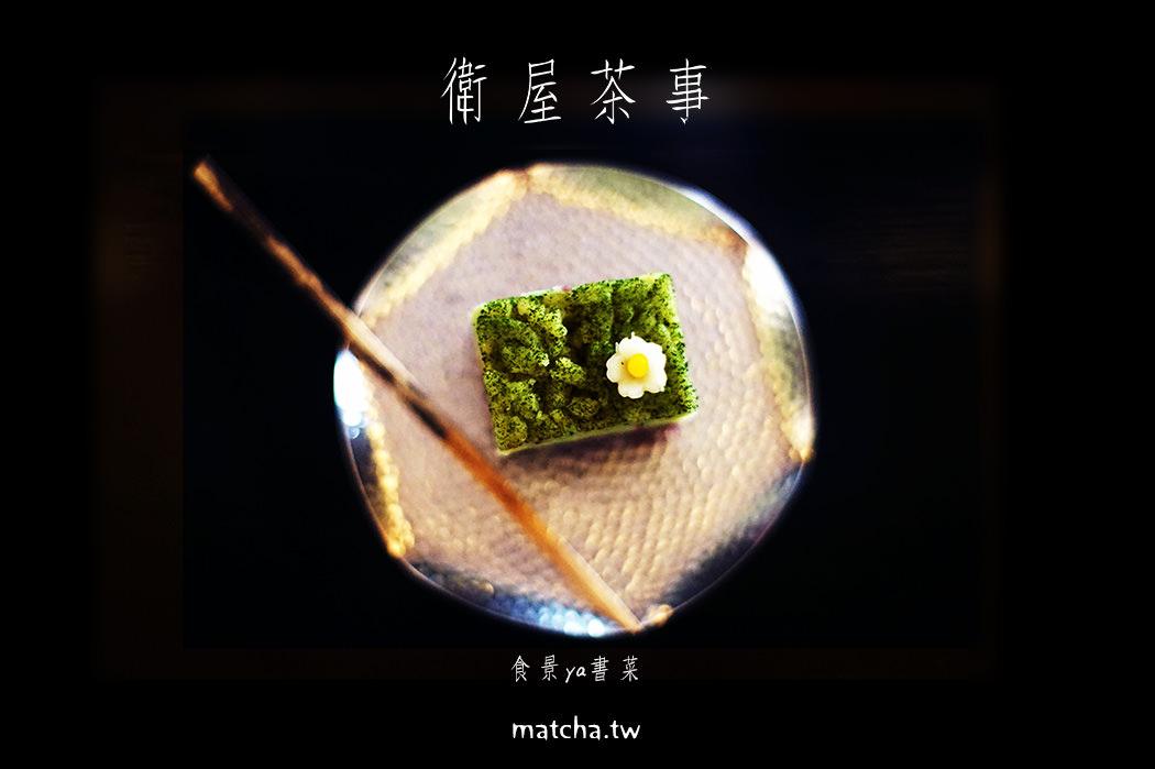 【抹茶】台南北區-衛屋茶事。來一份日式的閑靜午後,享受一保堂陪伴的下午