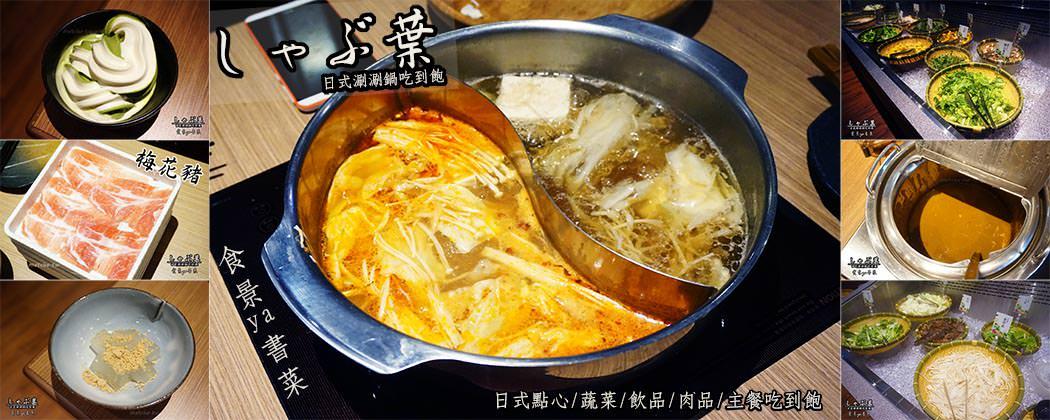 高雄火鍋|涮乃葉日式涮涮鍋吃到飽 しゃぶしゃぶブッフェ。高雄大魯閣草衙道火鍋