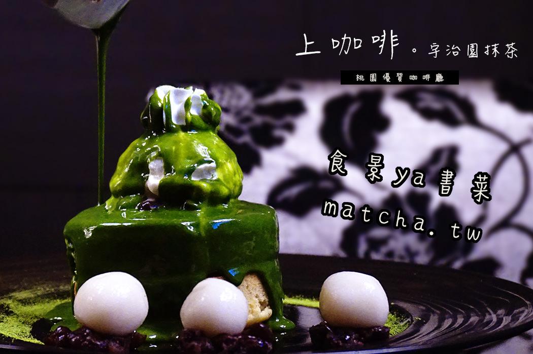 桃園抹茶|上咖啡。邪惡誘人厚鬆餅,日本宇治園抹茶製作
