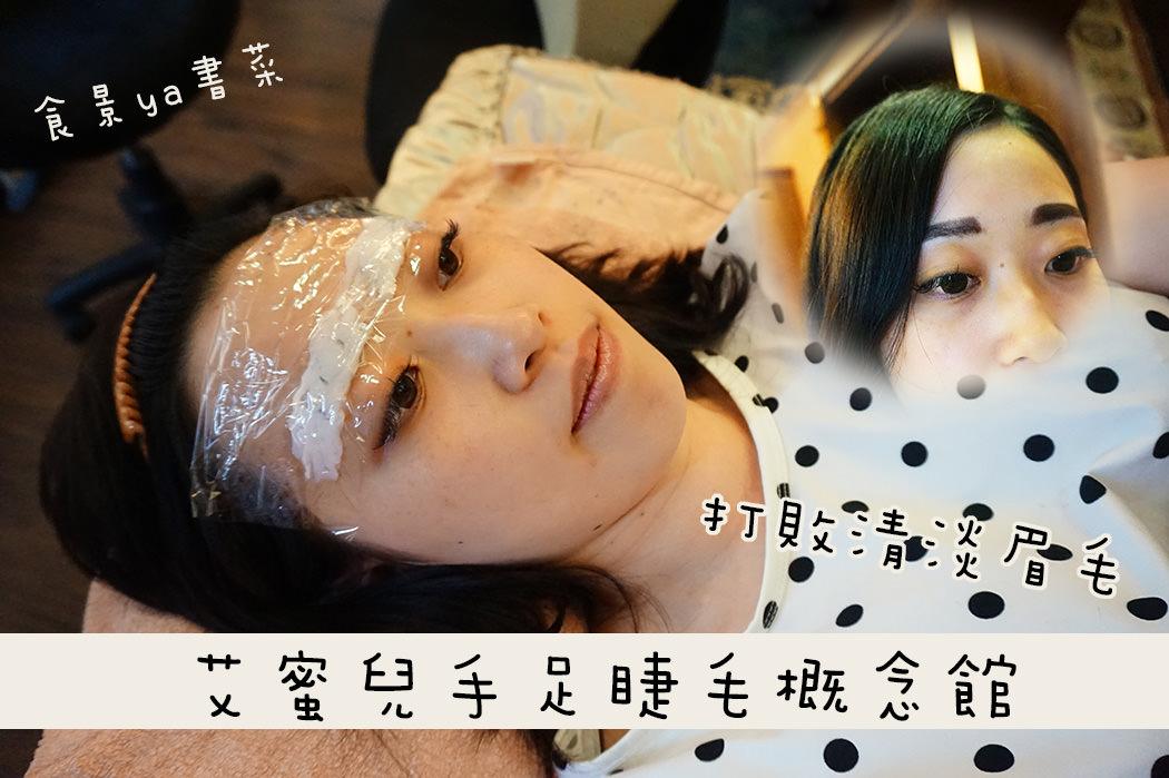 【新北飄眉】新北中和-艾蜜兒手足睫毛概念館。容光煥發,神采奕奕⛄半永久韓式飄眉。韓式粉霧眉⛄