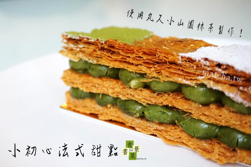 【甜點】桃園市區-小初心法式甜點。美味抹茶生乳捲、抹茶千層酥、抹茶爆漿泡芙?