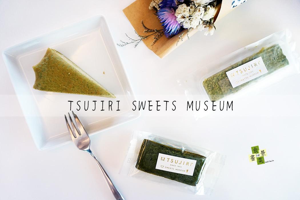 台北抹茶|辻利茶舗 Tsujiri 。TSUJIRI SWEETS MUSEUM 千層蛋糕、費南雪、起司條