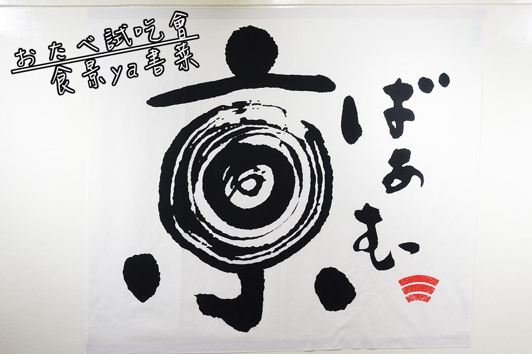 【日本京都伴手禮】京都銘菓 Otabe おたべ台灣試吃會。日本樂吃購X MiCHi Cafe