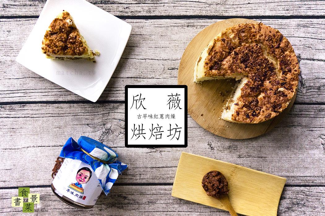 【食記】台中龍井(宅配)-欣薇烘焙坊。古早味的最佳代表,美味肉燥、肉燥蛋糕||南投E化塑造群聚輔導計畫-吉祥物語||