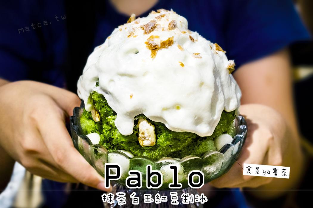 【甜點】台北中正-Pablo Cheesetart。心齋橋超人氣起司塔,人氣起司剉冰台灣分店登場。二訪