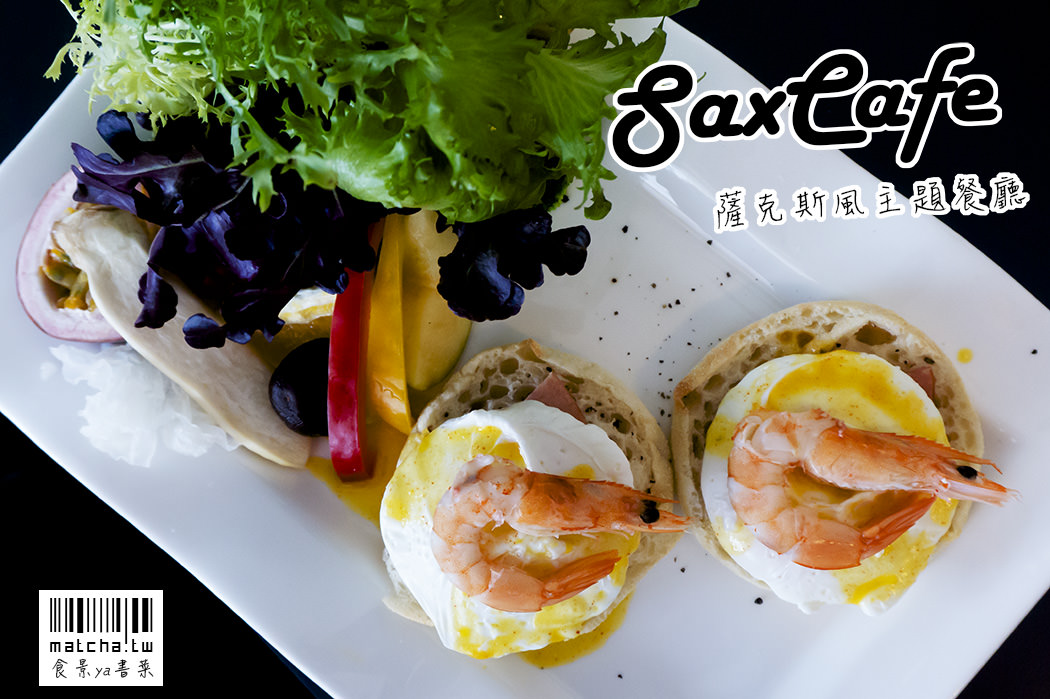 台中后里早午餐|Sax Cafe 薩克斯風主題餐廳。薩克斯風玩家館,屬於音樂人的用餐地點,假日另有薩克斯風演奏