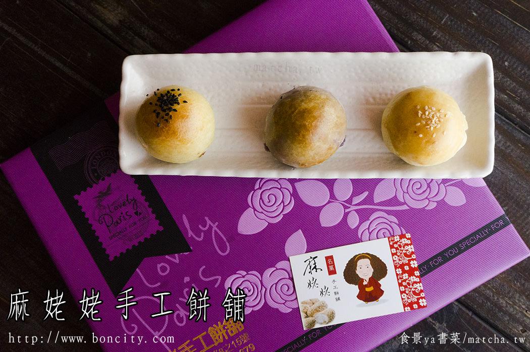 【糕餅】台中外埔-麻姥姥手工餅舖。傳統糕餅慶中秋,多種口味蔴粩販售