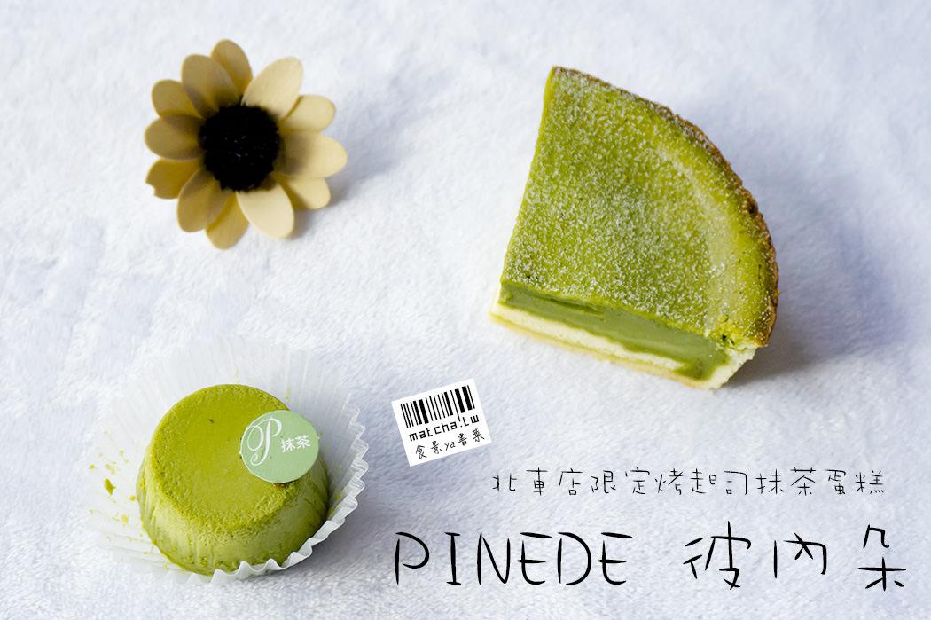 台北甜點|PINEDE ピネード 彼內朵。來自名古屋的法式甜點