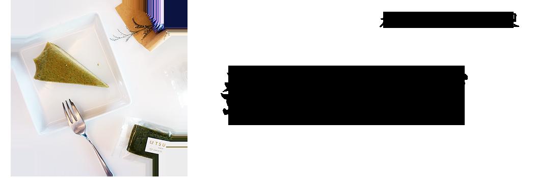 Tsujiri 拷貝
