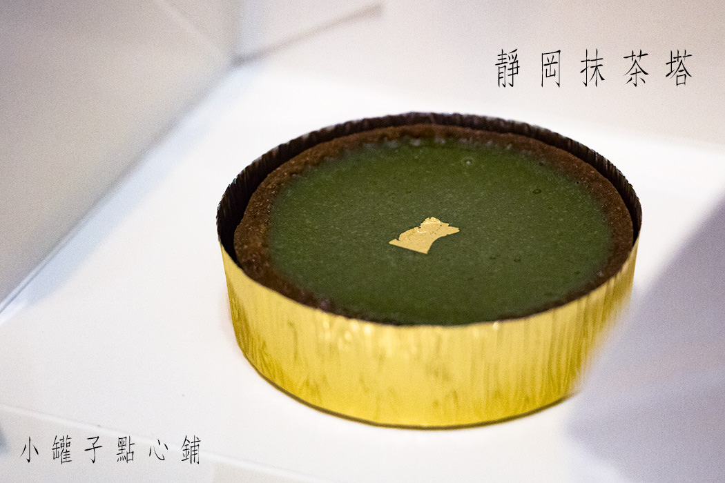 台北抹茶甜點|小罐子點心鋪永康店。常溫抹茶甜點隨手帶著走