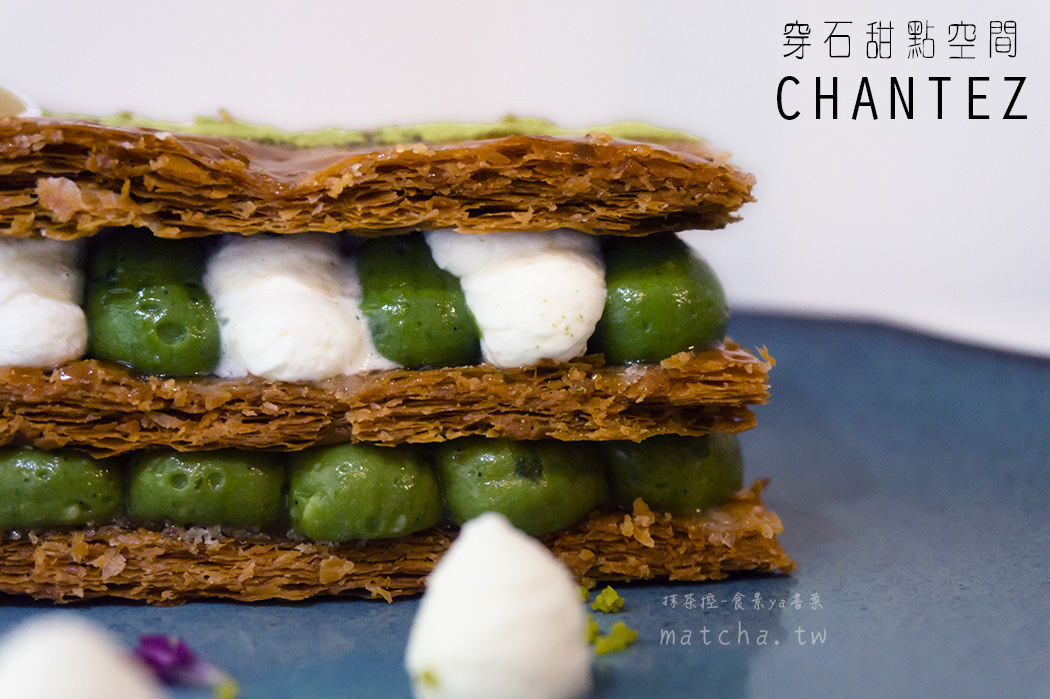 【甜點】台北大安-CHANTEZ Pâtisserie 穿石。甜x食計劃新店,吸睛的抹茶千層派