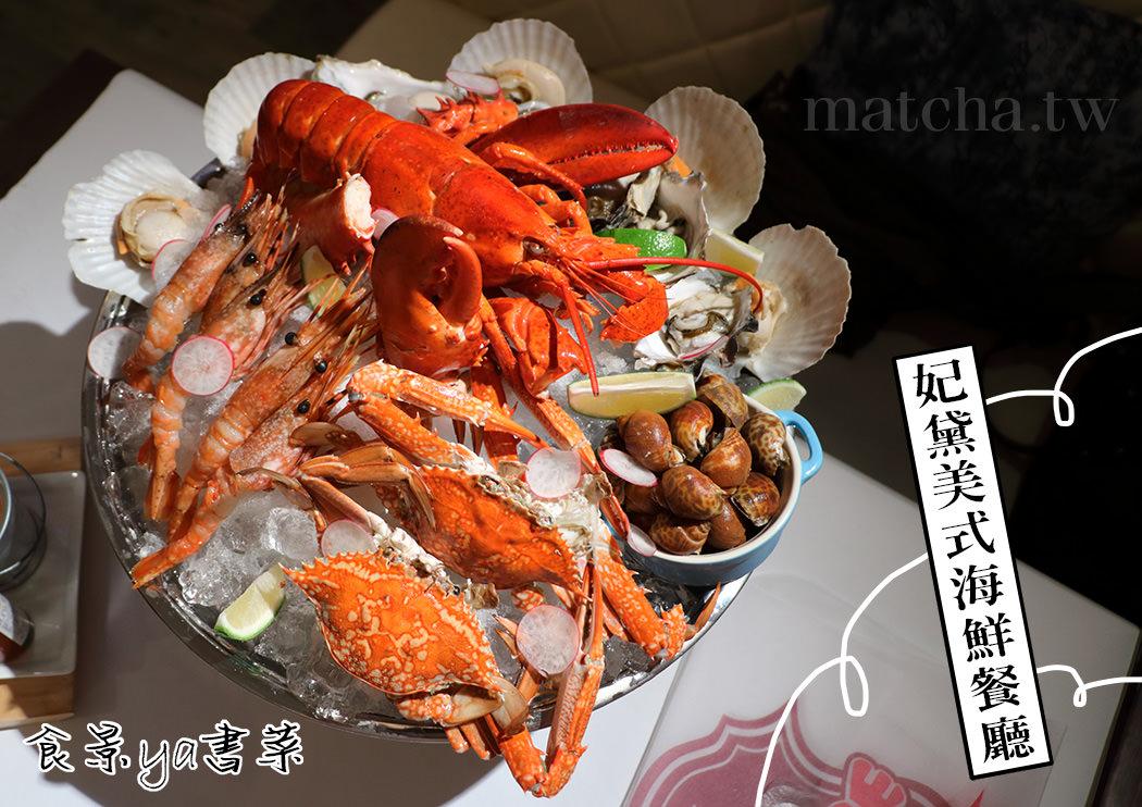【異國】台中西區-妃黛美式海鮮餐廳。海鮮大餐及創意料理,還有特別的鬆餅