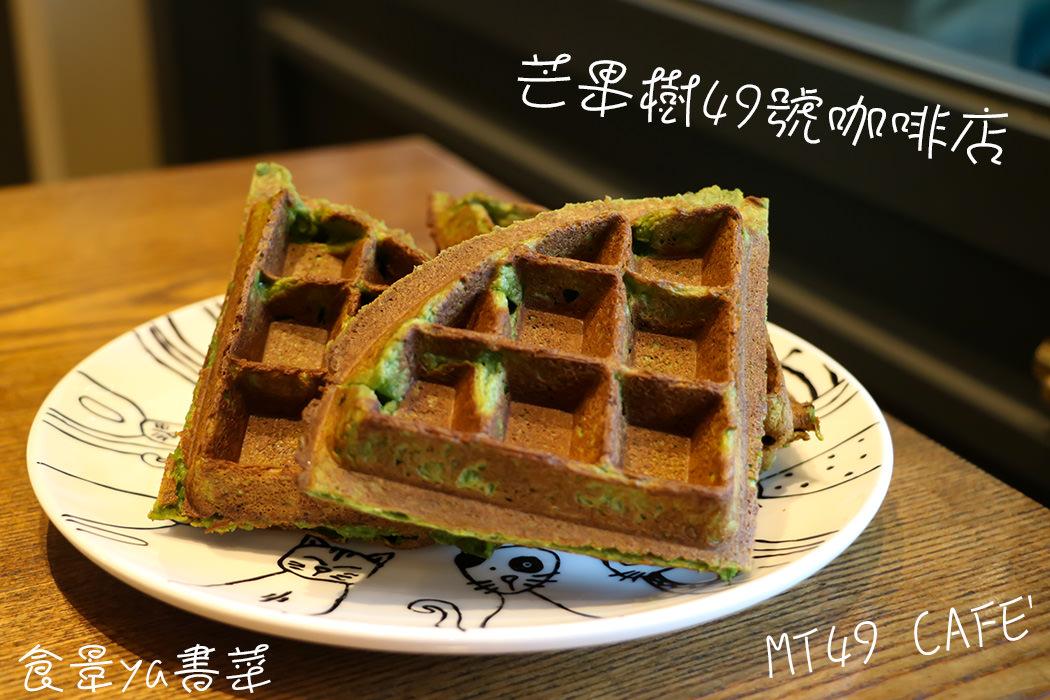 【甜點】台中北屯-芒果樹49號咖啡店 MT49 CAFE' 。帶有小山園抹茶清香的限量鬆餅