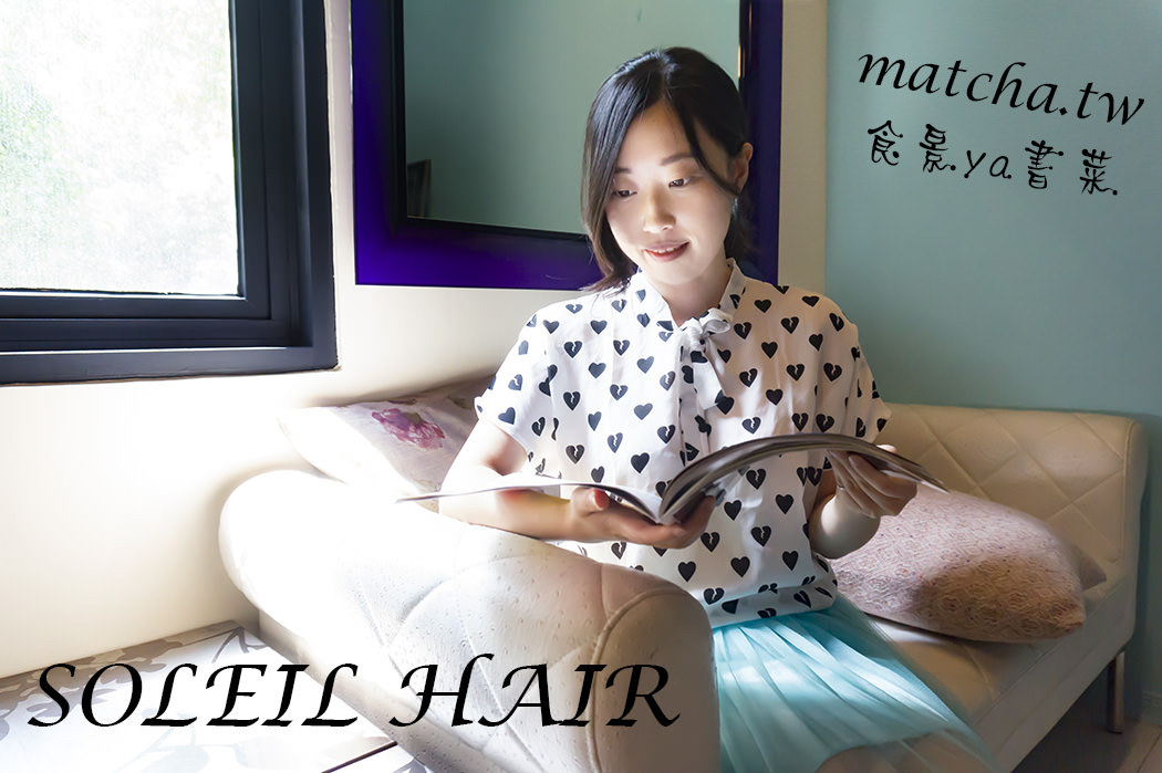 【美髮】台北中山-Soleil hair。近中山站、台北車站,整理頭髮、護髮的美髮沙龍