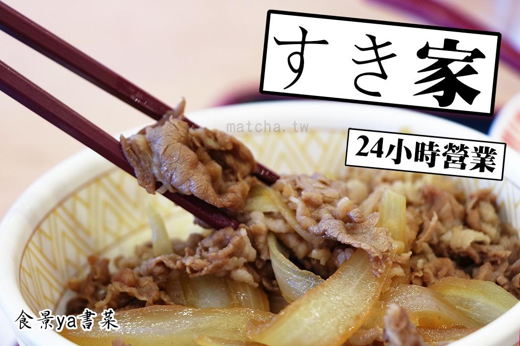 日本來台丼飯|すき家 Sukiya。24小時都有丼飯可以吃!100元有找