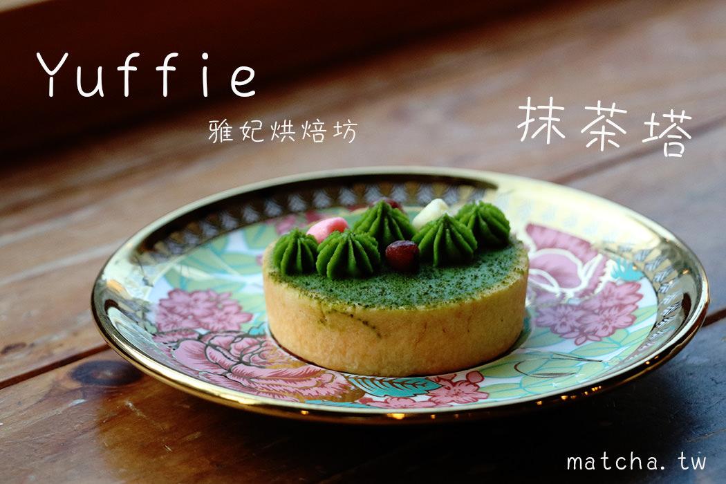 【甜點】台中西屯-Yuffie Patisserie – 雅妃烘焙坊。小巧可愛的抹茶塔