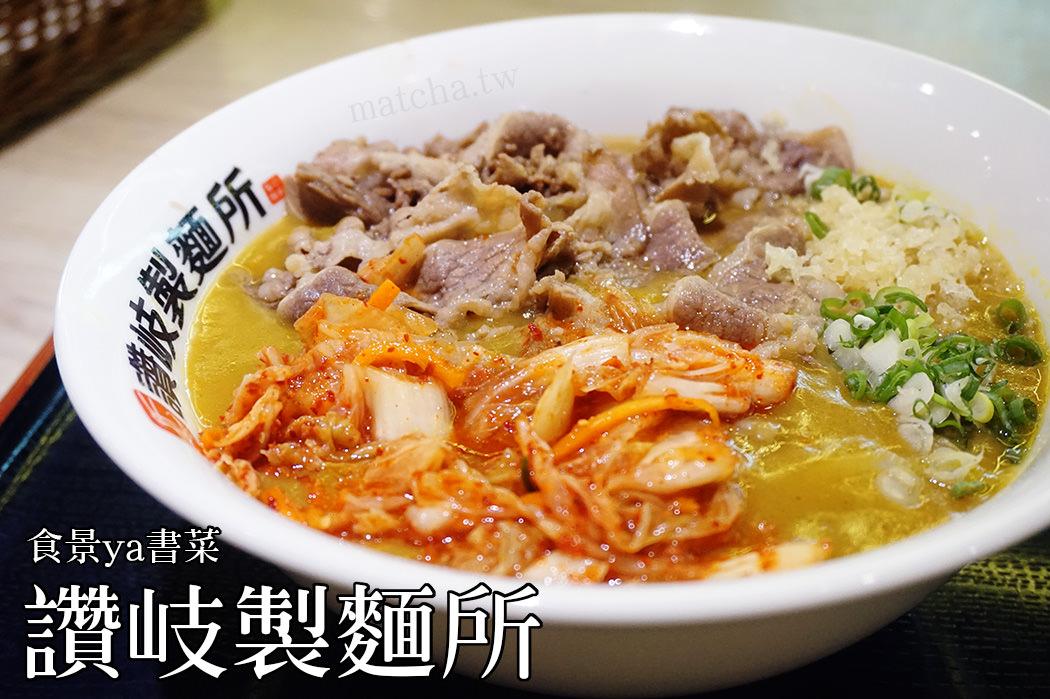 台北車站烏龍麵|讚岐製麵所。點139元餐點就可以吃到飽,內容含有烏龍麵、白飯、味增湯、生菜絲
