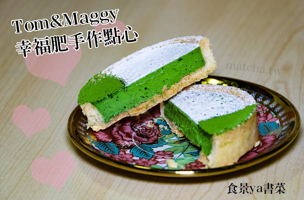 【甜點】新北三重-Tom&Maggy 幸福肥 • 手作點心。樸實的手工甜點,還有貼心外送服務