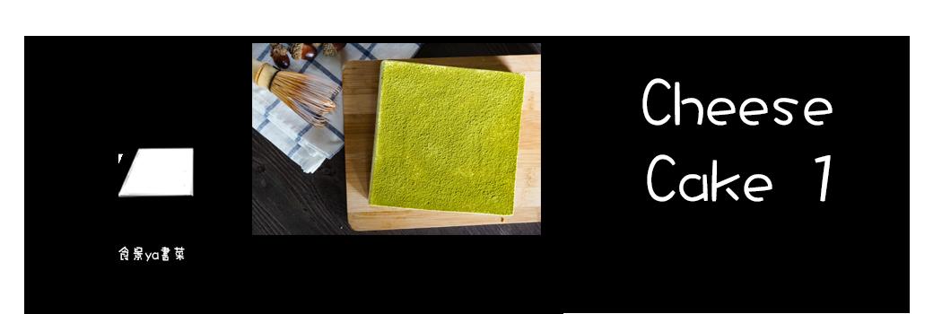 Cheese Cake 1 拷貝