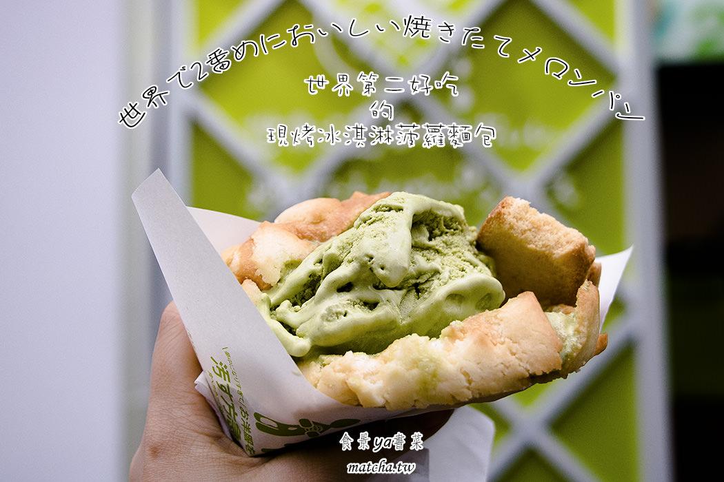 【甜點】台北信義-世界第二好吃的現烤冰淇淋菠蘿麵包。日本金澤名店登台/捷運市政府、世貿101站