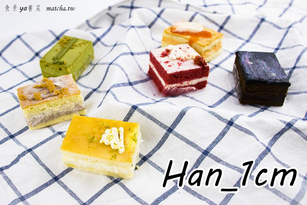 【甜點】高雄三民(宅配)-Han_1cm。小巧可愛的方形精緻甜點,口味眾多