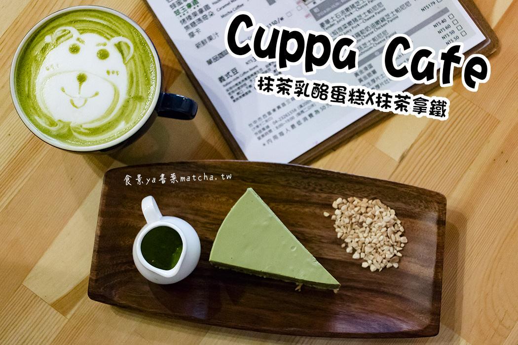 【甜點】台中西區-Cuppa Cafe。邪惡淋醬抹茶乳酪,使用福岡抹茶製作/台中公益路
