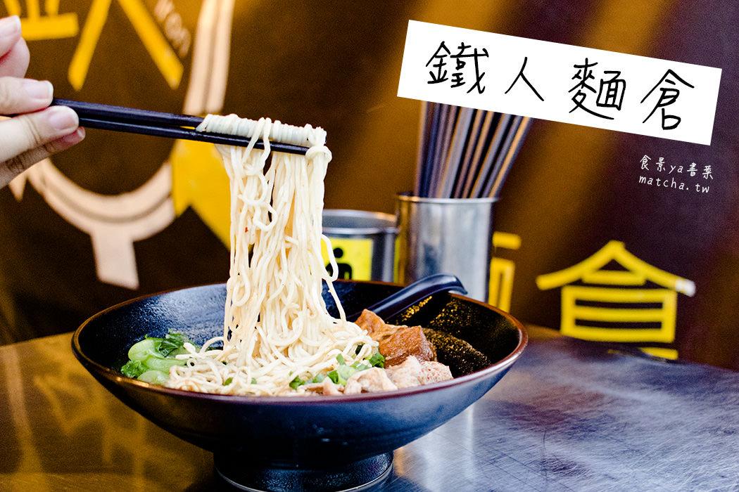 【拉麵】台中北區-鐵人麵倉1店。平價美食,台日風味與南洋湯頭的最佳搭配