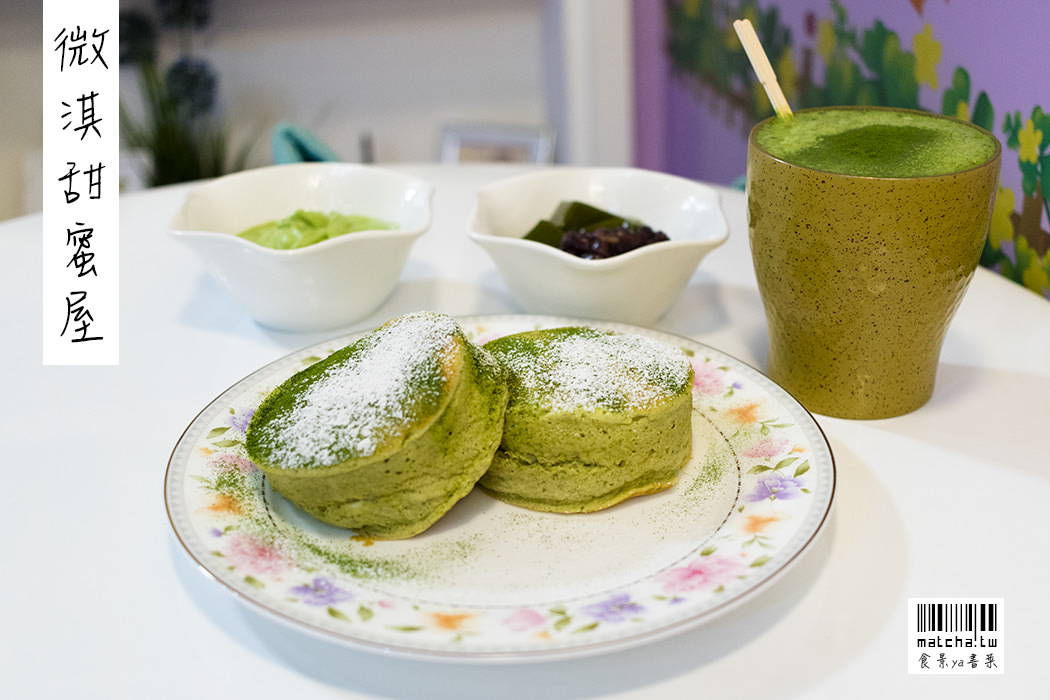 板橋冰品|微淇甜蜜屋。板橋的鬆餅下午茶