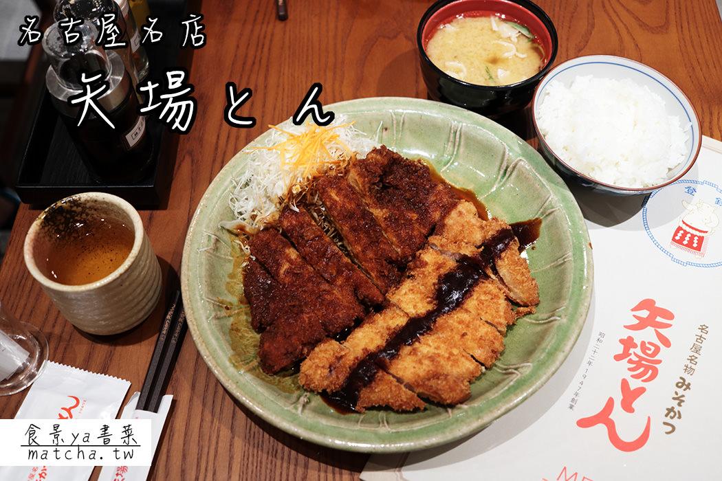 台北日式豬排|矢場とん味噌豬排 。名古屋名物,日本排隊店