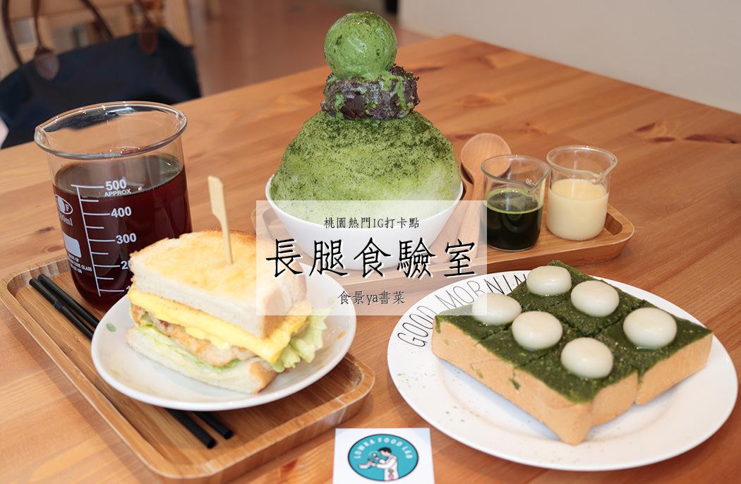 【複合式】桃園市區-長腿食驗室。IG熱門打卡的美味抹茶實驗室,文青咖啡廳