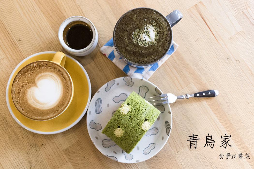 桃園咖啡廳|青鳥家。適合久坐還有萌貓的咖啡廳